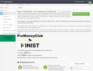 promoneyclub.ru screenshot