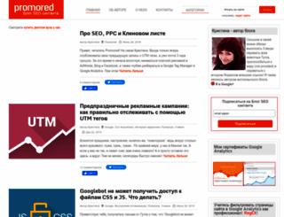 promored.ru screenshot