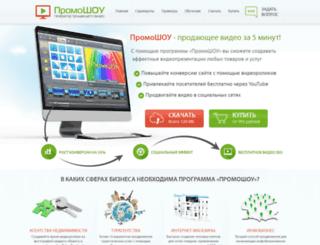 promoshow.su screenshot