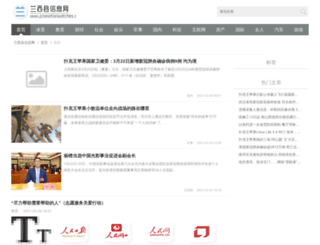 promotionwatches.com screenshot