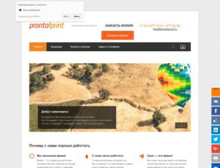 prontoprint.ru screenshot