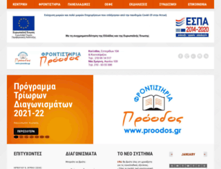 proodos.gr screenshot