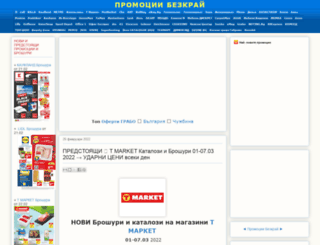 proomo.info screenshot