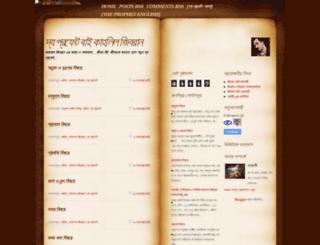 prophet-bn.blogspot.com screenshot