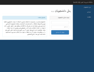 proposal.iaun.ac.ir screenshot