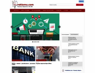 proreklamu.com screenshot