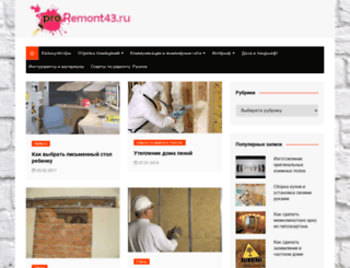 proremont43.ru screenshot