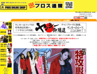pros-online.shop-pro.jp screenshot