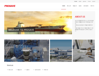 prosave.co.kr screenshot