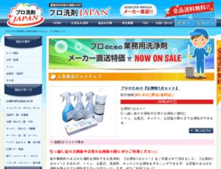 prosenzai.jp screenshot