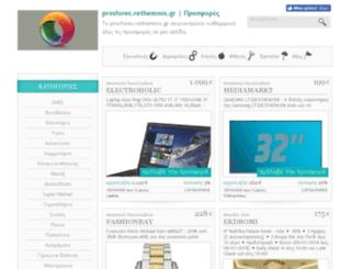 prosfores.rethemnos.gr screenshot