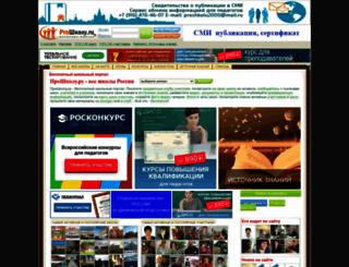 proshkolu.ru screenshot