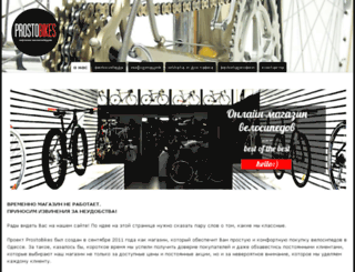 prostobikes.com.ua screenshot
