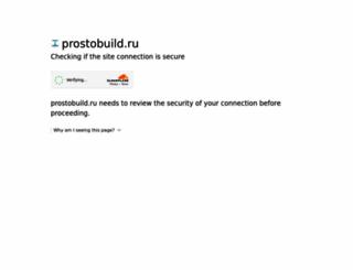 prostobuild.ru screenshot