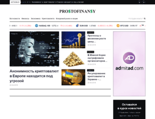prostofinansy.com screenshot
