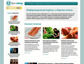 prostopu.ru screenshot