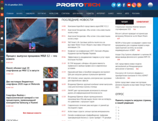 prostotech.com screenshot