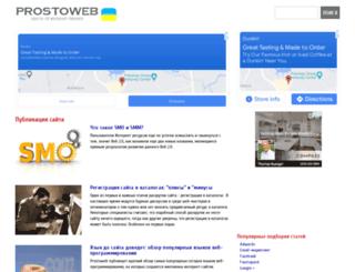 prostoweb.com.ua screenshot