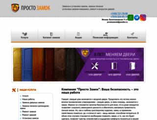 prostozamok.ru screenshot