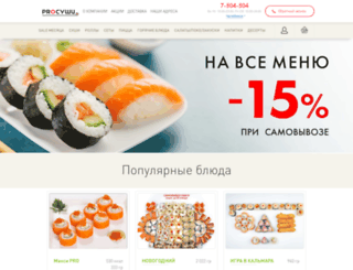 prosushi74.ru screenshot