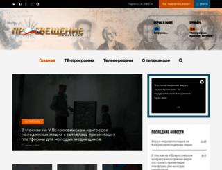 prosveshenie.tv screenshot