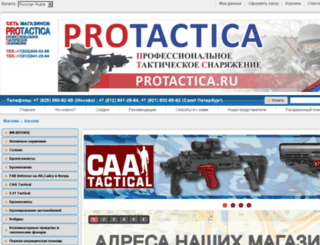 protactica.ru screenshot