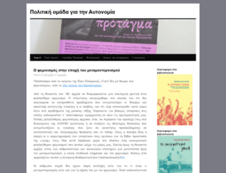 protagma.wordpress.com screenshot