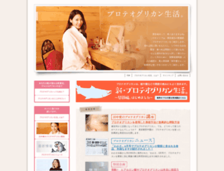 proteoglycan.jp screenshot