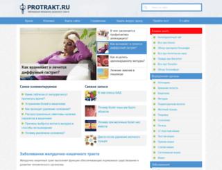 protrakt.ru screenshot
