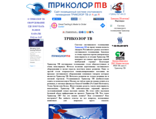 protricolor.ru screenshot