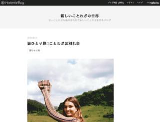 proverbs.hateblo.jp screenshot