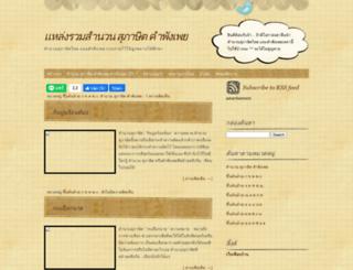 proverbthai.com screenshot