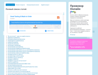 provizor-online.ru screenshot