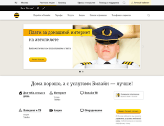 provod.beeline.ru screenshot