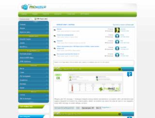prowebz.ru screenshot