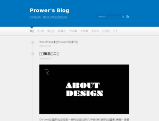 prower.cn screenshot