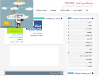 prozhedl.sellfile.ir screenshot
