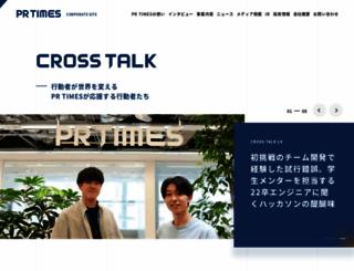 prtimes.co.jp screenshot