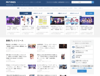 prtimes.jp screenshot