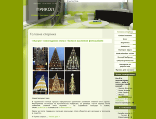 prukol.at.ua screenshot
