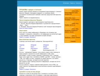 prutzkow.ru screenshot