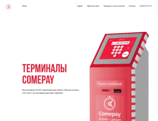 ps.comepay.ru screenshot
