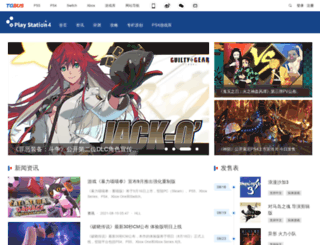 ps4.tgbus.com screenshot