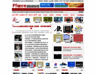 psahz.com screenshot
