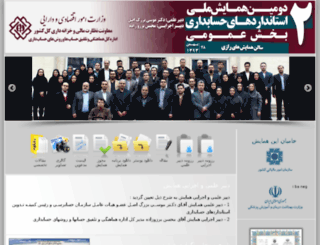 psas-hamayesh.com screenshot