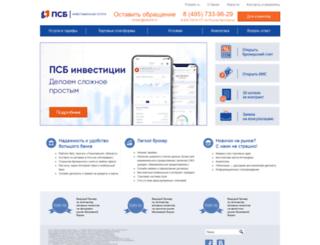 psbinvest.ru screenshot