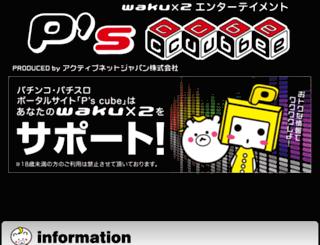 pscube.jp screenshot