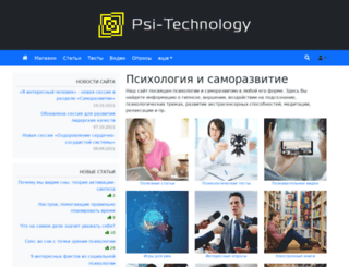 psi-technology.net screenshot