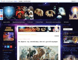 psixikafenomena.blogspot.gr screenshot