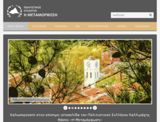 pskallirachi.gr screenshot